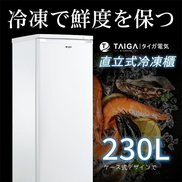 【日本TAIGA】防疫必備 230L直立式冷凍櫃 家庭 分類 整理 7層透明抽屜
