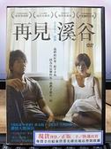 挖寶二手片-P03-424-正版DVD-電影【再見溪谷】-真木陽子 大西信滿(直購價)