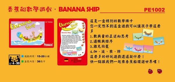 Pewaco(1002)Banana Ship香蕉船-空間、數學、邏輯之益智桌遊