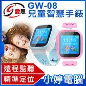 【免運+24期零利率】全新 IS愛思 GW-08兒童智慧手錶 精準定位 緊急電話 語音對講 上課禁用