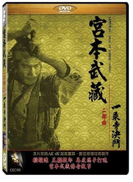 宮本武藏二部曲:一乘寺決鬥 DVD (購潮8)