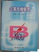【書寶二手書T4/大學商學_ZJD】企業危機管理_陳清燿