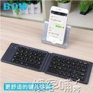 無線鍵盤折疊藍芽鍵盤ipad平板安卓蘋果手機通用無線鍵盤迷你便攜igo 嬡孕哺