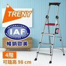 [家事達]TRENY- 7920  IAF認證 四階鋁製工作梯 荷重150公斤 工作梯 扶手梯 鋁梯 A字梯 梯子