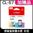 CANON CL-57 彩 原廠墨水匣