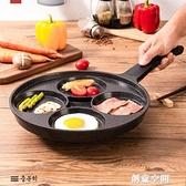 Lacena韓國麥飯石四孔煎蛋鍋平底不粘蛋餃鍋家用雞蛋漢堡煎蛋神器NMS【創意新品】