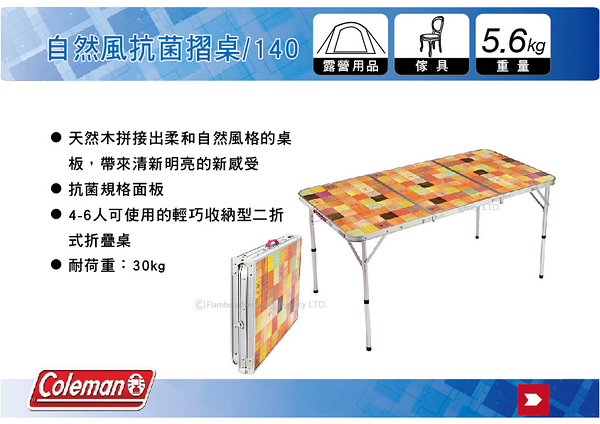 ∥MyRack∥ Coleman CM-26750 自然風抗菌摺桌/140  4-6人 露營桌 折疊桌 行動桌