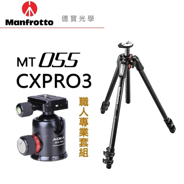 Manfrotto 曼富圖 MT 055 CXPRO3 + 大承載專業雲台套組 正成公司貨 碳纖維三腳架 風景 煙火季 德寶光學