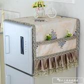 冰箱蓋布防塵罩單開門對雙開門冰箱罩蓋布巾蕾絲洗衣機套簾布藝『韓女王』