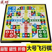 磁性飛行棋成功兒童益智大號幼兒園學生飛機游戲玩具親子禮物桌游台秋節88折