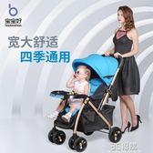 寶寶好嬰兒推車可坐可躺輕便摺疊嬰兒車高景觀兒童寶寶小孩手推車 3C優購igo