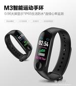 M3智慧手環彩屏測心率健康多功能防水計步器運動手錶禮品定制 完美情人館