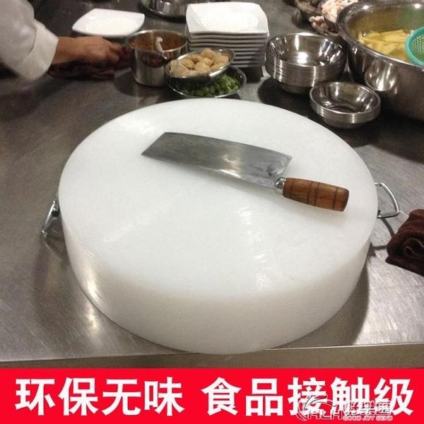 卡葉加厚圓形砧板塑料菜板黏板菜墩防霉切菜板剁肉墩占板刀板案板好樂匯