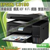 EPSON L6190 雙網四合一傳真 連續供墨複合機 原廠保固 隨貨加贈黑墨一品+200元禮券