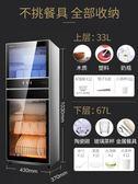 康寶消毒櫃家用立式小型廚房消毒碗筷櫃二星級高溫商用雙門餐具櫃  ATF  魔法鞋櫃