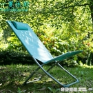 辦公室午休椅子家用摺疊椅休閒小型躺椅單人便攜靠背椅戶外沙灘椅 全館免運