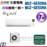【信源】7坪【三菱冷暖變頻分離式一對一冷氣-靜音大師】MSZ-GE50NA/MUZ-GE50NA 含標準安裝