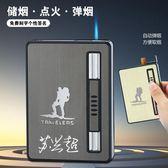 超薄煙盒自動彈煙帶打火機創意防風便攜式菸盒【新店開張8折促銷】