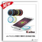aibo TX-Q5 Qi 智慧型手機專用 迷你無線充電板 無線充電盤