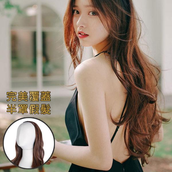 完美覆蓋 韓系浪漫長捲髮【MW017】高仿真半罩式假髮☆雙兒網☆