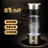 高濃度水素杯養生杯日本富氫水杯負離子生成器富氫杯 igo 伊衫風尚