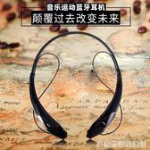 HBS-902藍芽耳機頸掛式4.0無線立體聲運動雙耳  igo 居家物語