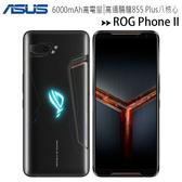 ASUS ROG Phone II 第二代電競手機(ZS660KL 12G/1TB)旗艦版◆送ROG 2 Phone II大全配行李箱