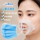 台灣出貨 口罩支撐架 3D立體口罩支架 ...