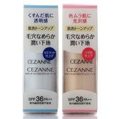 CEZANNE 保濕遮毛孔定妝四效隔離霜 ☆巴黎草莓☆