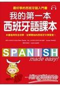 我的第一本西班牙語課本:最好學的西班牙語入門書(隨書附重點文法手冊 MP3)