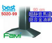 【fami】best貝斯特 進口排油煙機 K5020-99 中島式 90CM