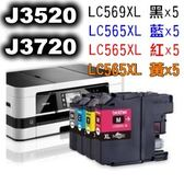 BROTHER MFC-J3720 相容墨水匣20顆(黑x5藍x5紅x5黃x5) LC569XL黑+LC565XL藍+LC565XL紅+LC565XL黃 LC569/LC565