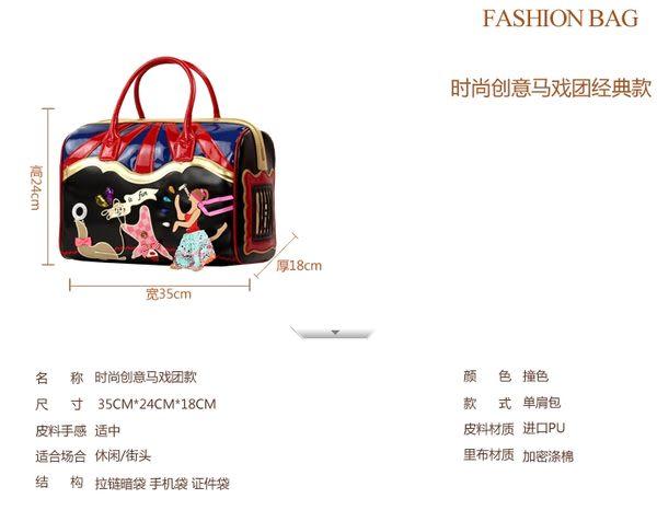 時尚創意四面立體工藝馬戲團個性拼接女包包-totty0062