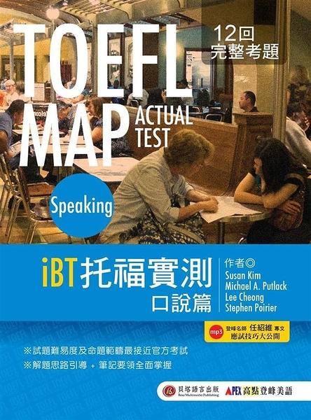 (二手書)TOEFL MAP ACTUAL TEST Speaking  iBT托福實測:口說篇(1書 + MP3)
