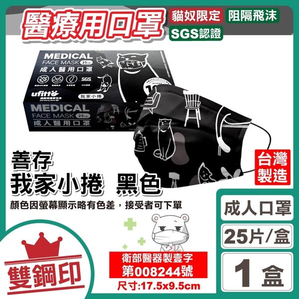 善存 雙鋼印 成人醫療口罩 (我家小捲 黑色) 25入/盒 (台灣製造 CNS14774) 專品藥局【2017218】
