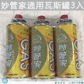 妙管家 火順 通用瓦斯罐(3入) / 卡式瓦斯罐 / 三入裝一組 / HKG-001