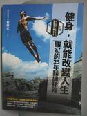 【書寶二手書T1/體育_PJM】健身,就能改變人生-畊宏的25年精練祕笈_劉畊宏_附光碟