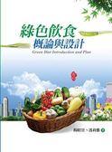 綠色飲食概論與設計