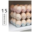 【九元生活百貨】15格雞蛋收納盤 蛋格 蛋盒 可堆疊 冰箱收納