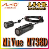 【真黃金眼】mio MiVue™ M738D 勁系列WIFI雙鏡機車行車記錄器