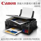 Canon PIXMA G2010 原廠大供墨印表機 多功能相片複合機 噴墨印表機 連續供墨