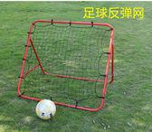 足球反彈網回彈網足球訓練裝備練球傳球輔助訓練棒球曲棍球反彈網 ATF極客玩家