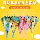 兒童雨傘 兒童雨傘s寶寶雨具幼兒園可愛小孩小學生男童女童全自動公主小傘 童趣屋 交換禮物 LX