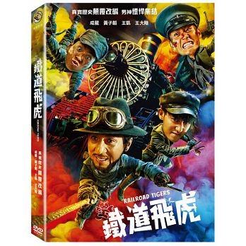 鐵道飛虎 DVD Railroad Tigers 免運 (購潮8)