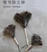 藝之初雞毛撣子家用不掉毛除塵神器除塵撣子鴕鳥毛撣子打掃神器暖心生活館