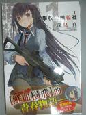 【書寶二手書T6/一般小說_GOI】學校的暗殺社1_深見真