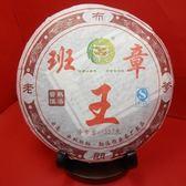 【歡喜心珠寶】【雲南班章王布朗老爹】2011年普洱茶,熟茶357g/1餅,廣結茶友,另贈收藏盒