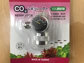 台灣大廠 CO2單錶調節閥 單錶 水草養殖 內牙 可微調 水族 海水 銅座 氧氣可用 容量錶