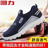 運動鞋男回力男鞋運動鞋新款跑步鞋男士板鞋休閒鞋球鞋男一腳蹬懶人鞋 快速出貨