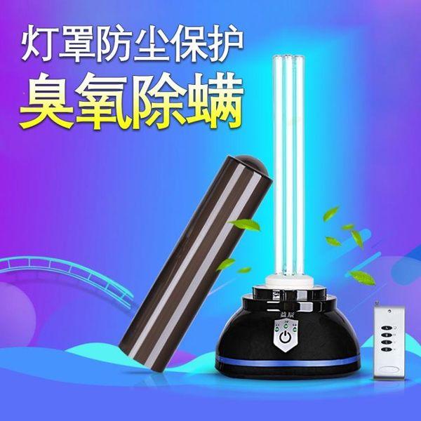 雙十二狂歡紫外线灭菌灯益辰紫外線消毒燈紫外線殺菌燈臭氧消毒燈家用除螨除臭